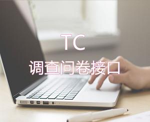 TCtask调查问卷积分墙接口渠道